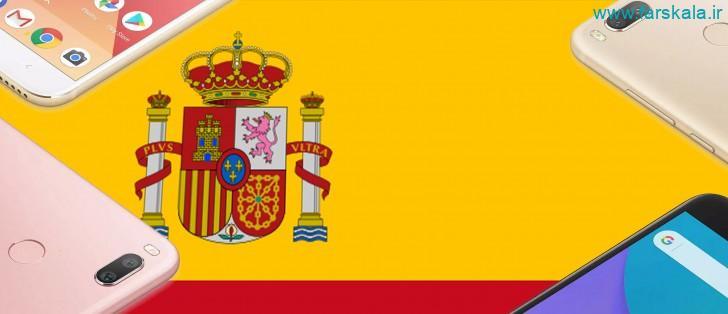 فروش آنلاین شیائومی در اسپانیا از فردا آغاز می شود!