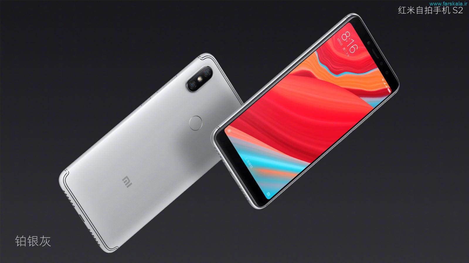 قیمت و مشخصات فنی گوشی Xiaomi Redmi S2